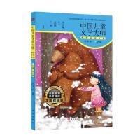 中国儿童文学大师典藏品读书系(中年级冬季卷)