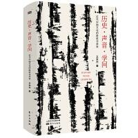 历史・声音・学问:近代中国文化的脉延与异变