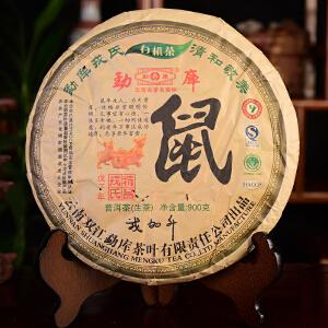【单片900克】2008年勐库戎氏生肖饼-鼠普洱生茶七子饼900克/片