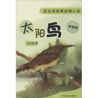 太阳鸟(拼音版) 沈石溪