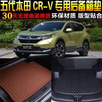 17款全新五代东风本田CRV专车专用尾箱后备箱垫子 改装脚垫配件