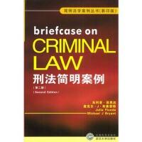 刑法简明案例 9787307041943