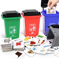 3-4-6周岁7宝宝儿童垃圾分类游戏教具道具早教垃圾桶桌面益智玩具