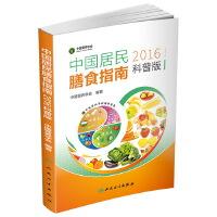 中��居民膳食指南(2016)(科普版)
