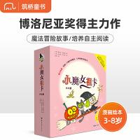 巴亚桥大师图画书:小魔女祖卡(共6册)(巴亚桥图画书精选)
