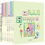 秦文君彩绘书坊系列套装(8本)