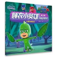 睡衣小英雄动画故事书(第2辑):飞壁侠漂浮记