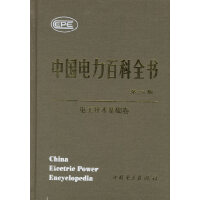 中国电力百科全书・电工技术基础卷(第二版)