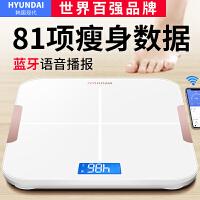 韩国现代电子称体重秤人体家用智能测脂肪体脂精准女生小型高精度kb6