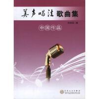 美声唱法歌曲集(中国作品) 百花文艺出版社