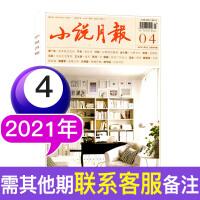 小说月报杂志2019年3月上总第471期【单本】 近现代文学文摘期刊小说书籍