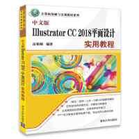 [二手书旧书9成新k]中文版Illustrator CC 2018平面设计实用教程/计算机基础与实训教材系列 /高娟妮