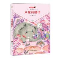 幸福的种子 ・ 王一梅注音童话系列:大象的脚印