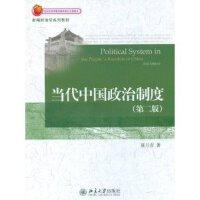 【旧书二手书8成新】当代中国政治制度第二版第2版 聂月岩 北京大学出版社 978730119688