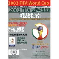2002世界杯足球赛观战指南 日本株式会社讲谈社 上海文艺出版社