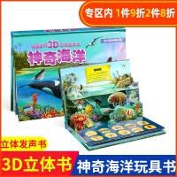 神奇世界3D立体发声书 神奇海洋 0-3-6岁儿童科普全书 儿童早教启蒙认知科普立体书 揭秘海洋动物故事发声故事书 新