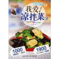 【新�A��店 品�|�o�n】快��N房-我��霭璨�粜窘q 著北京科�W技�g出版社9787530460955