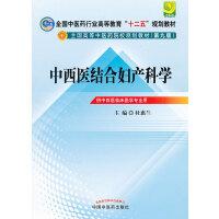 """中西医结合妇产科学---全国中医药行业高等教育""""十二五""""规划教材(第九版)"""