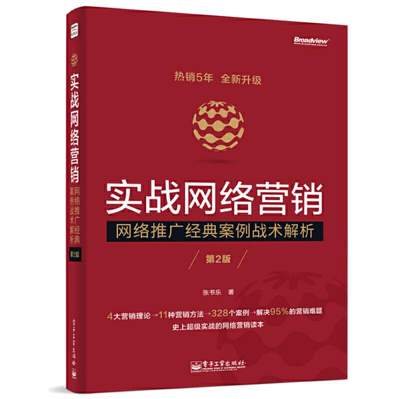 实战网络营销——网络推广经典案例战术解析(第2版)