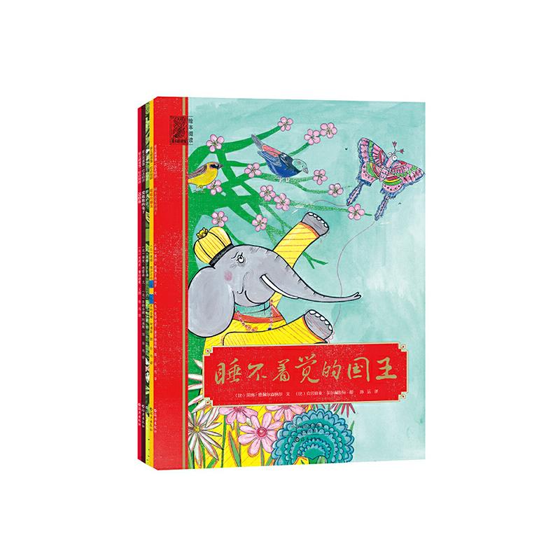 爱之阅读馆 绘本阅读(第六辑)(套装共5册)