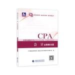 注册会计师教材辅导2018 cpa2018年注册会计师全国统一考试辅导系列丛书:会计全真模拟试题CPA