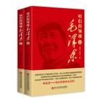 咱们的领袖毛泽东(上、下卷)