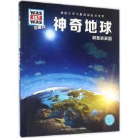 神奇地球:蔚蓝的家园 (德)卡尔・乌班(Karl Urban) 著;林碧清 译