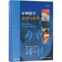 牙种植学(第2版)美学与科学 (美)查尔斯・A・巴布什(Charles A.Babbush) 主编;马莲 主译