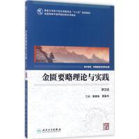 金匮要略理论与实践(第2版) 姜德友,贾春华 主编