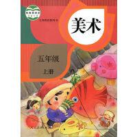 人教版五年级上册 5年级上册美术课本教材 教科书 美术五年级上册 人民教育出版社