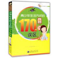 JYY_青少年健康成长必读书系:青少年生活方式的170个误区 9787510034459 世界图书出版公司 《青少年生