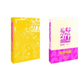 正版 《阿尔法城》作 者: 郭个 著出版社: 重庆出版社本书用六个短篇故事从年轻人角度表现了我们这一代人在都市中的生活