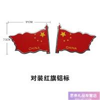 五星红旗车贴 爱国车贴划痕 遮挡汽车贴纸中国装饰标贴