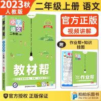 教材帮二年级上册语文人教部编版同步教材解读 2021秋新版