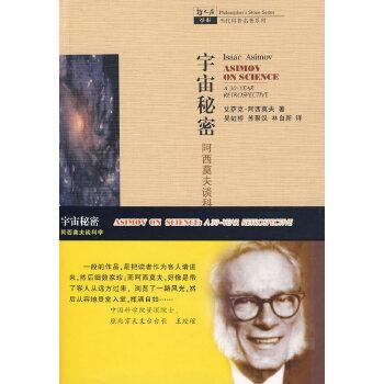 宇宙秘密阿西莫夫谈科学