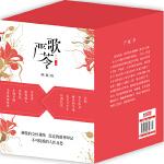 严歌苓典藏十书