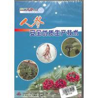 人参安全优质生产技术DVD( 货号:78809860650497)