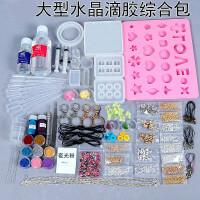 水晶滴胶diy手工制作材料项链手链钥匙扣新手材料包饰品硅胶模具