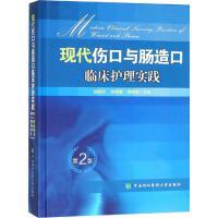 现代伤口与肠造口临床护理实践 第2版 中国协和医科大学出版社