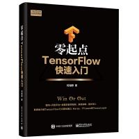 正版 零起点TensorFlow快速入门 何海群 tensorflow实战 神经网络编程 深度学习 人工智能人脸识别自