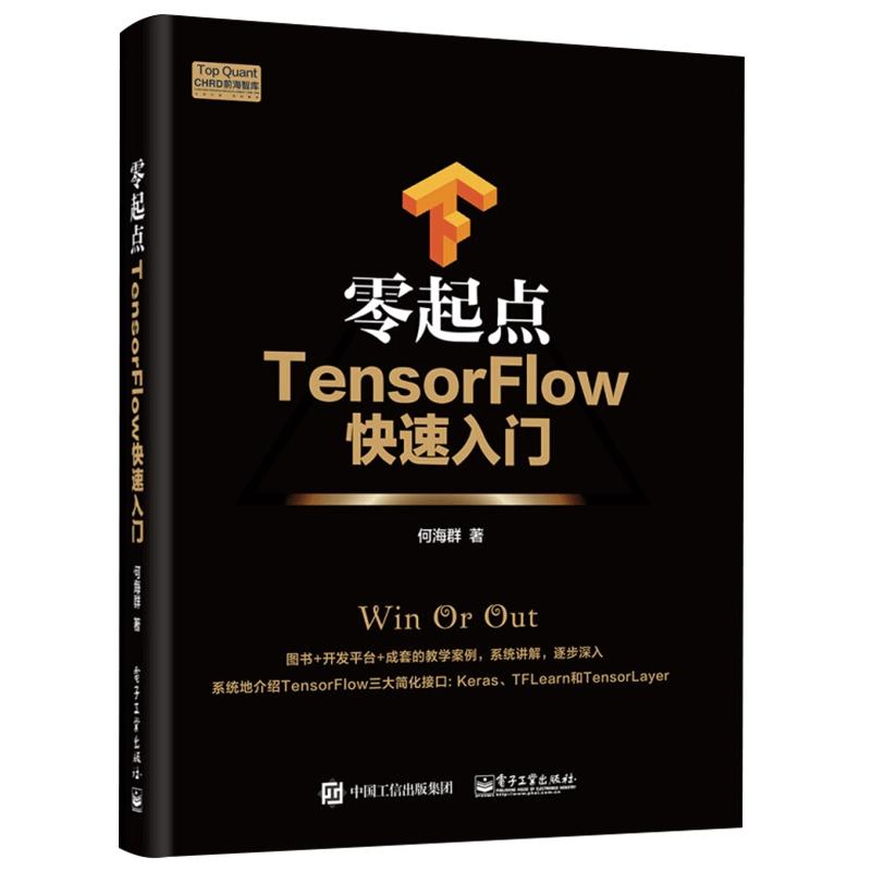 正版 零起点TensorFlow快速入门 何海群 tensorflow实战 神经网络编程 深度学习 人工智能人脸识别自然语音处理技术教程书籍