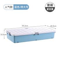 床底收纳箱抽屉式带轮特大号衣服储物箱子扁平家用塑料床下整理箱 特大号 蓝色(95.2*45.5*16.9c
