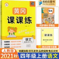 黄冈课课练四年级上册语文 人教部编版