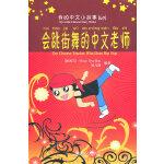 我的中文小故事(40)-会跳街舞的中文老师