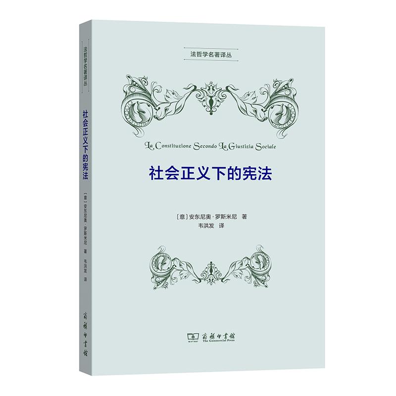 社会正义下的宪法(法哲学名著译丛)