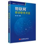 物联网移动软件开发