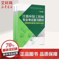 注册环保工程师专业考试复习教材(第4版)固体废物处理处置工程技术与实践 全国勘察设计注册工程师环保专业管理委员会,中国