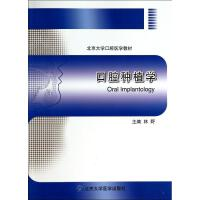口腔种植学 北京大学医学出版社