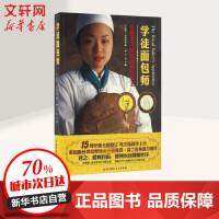 学徒面包师(15周年版) 北京科学技术出版社