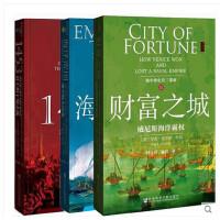 3册 甲骨文丛书《地中海史诗三部曲 3 财富之城 威尼斯海洋霸权+海洋帝国+1453君士坦丁堡之战》